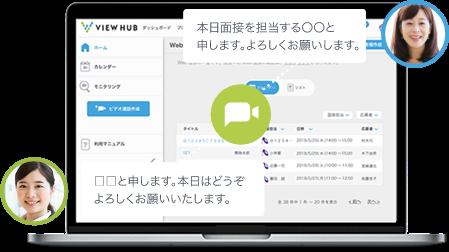 web 面接 ツール